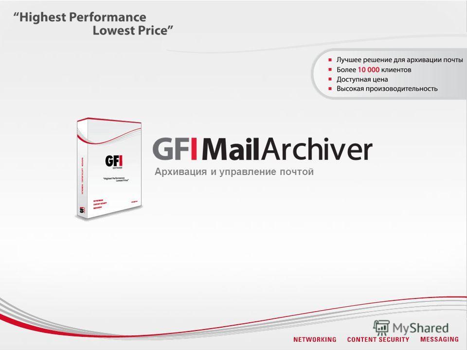 Архивация и управление почтой
