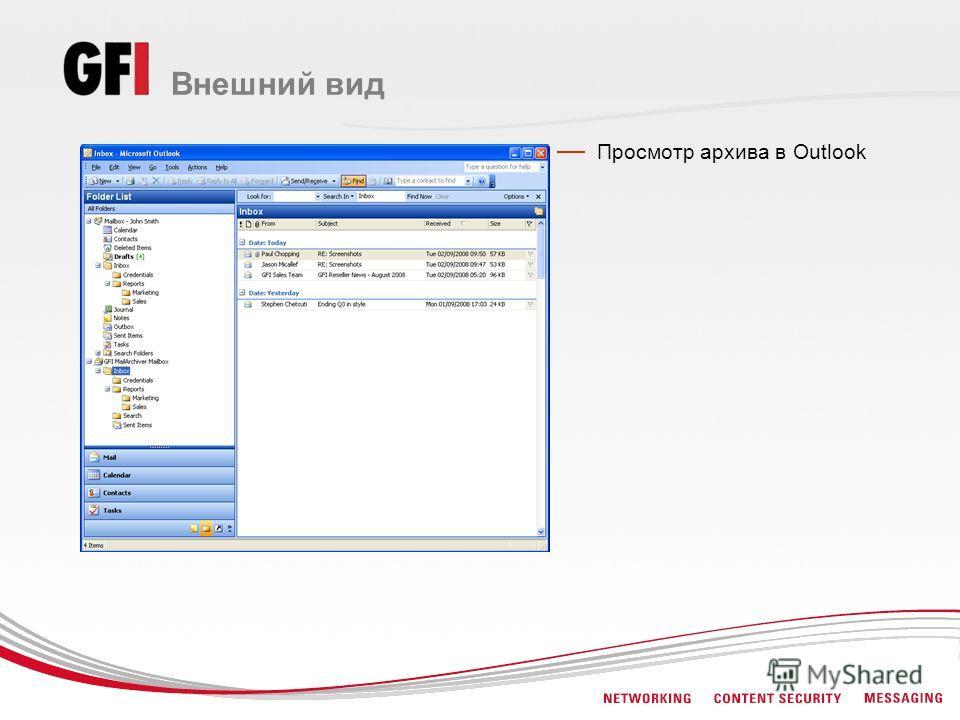 Внешний вид Просмотр архива в Outlook