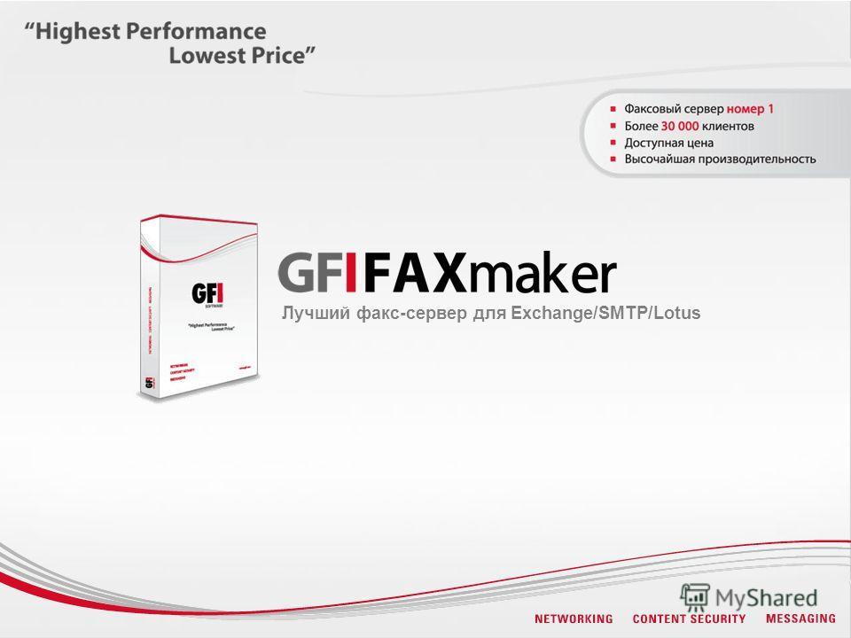 Лучший факс-сервер для Exchange/SMTP/Lotus