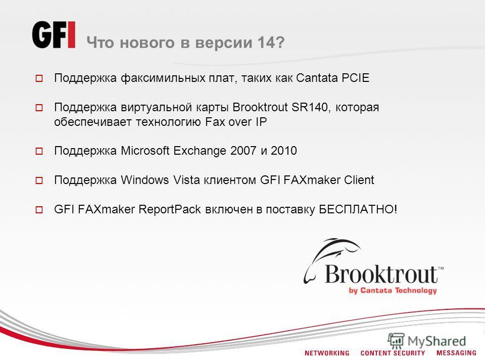 Что нового в версии 14? Поддержка факсимильных плат, таких как Cantata PCIE Поддержка виртуальной карты Brooktrout SR140, которая обеспечивает технологию Fax over IP Поддержка Microsoft Exchange 2007 и 2010 Поддержка Windows Vista клиентом GFI FAXmak
