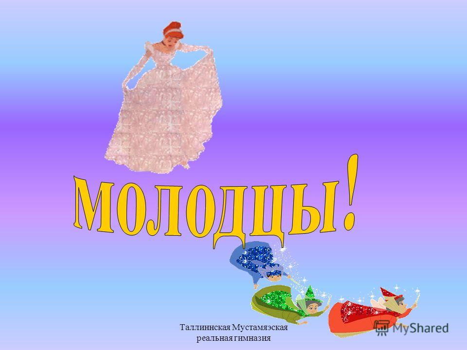 Таллиннская Мустамяэская реальная гимназия
