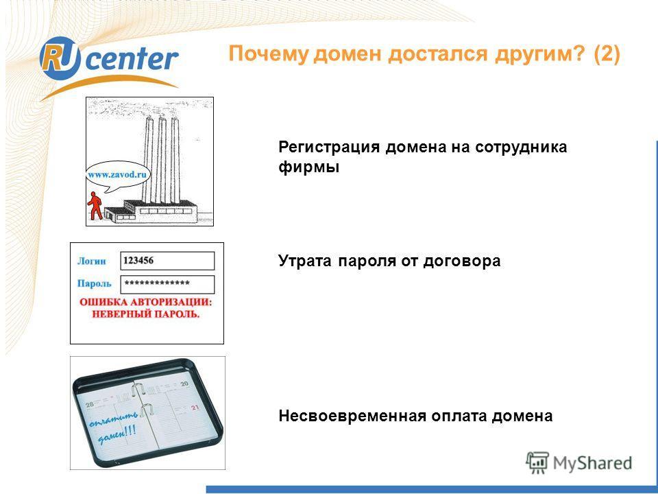 Почему домен достался другим? (2) Регистрация домена на сотрудника фирмы Утрата пароля от договора Несвоевременная оплата домена