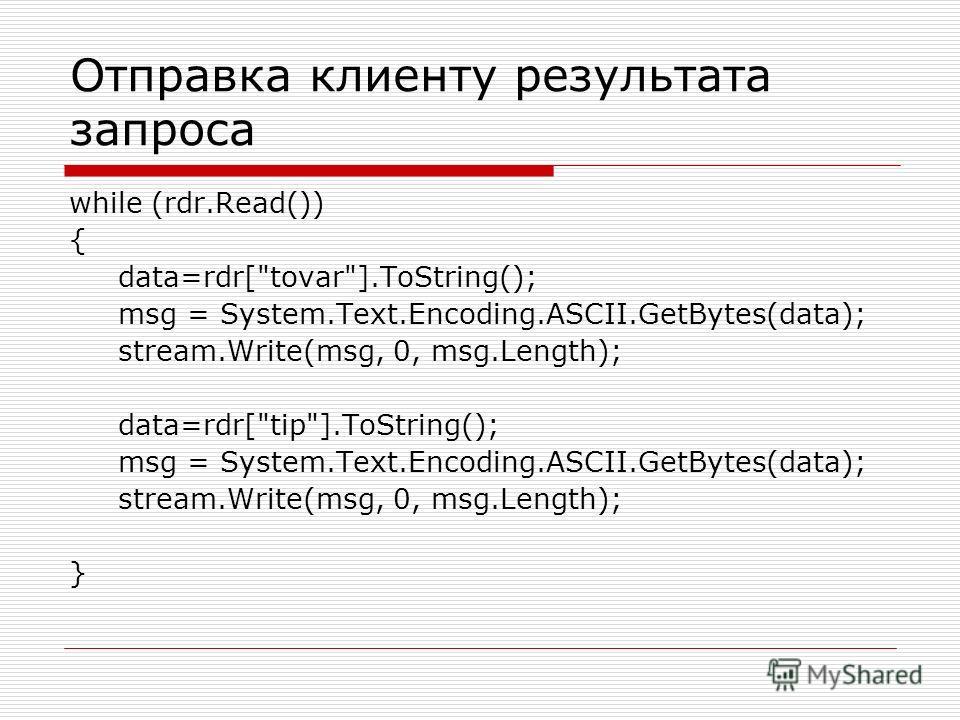 Отправка клиенту результата запроса while (rdr.Read()) { data=rdr[