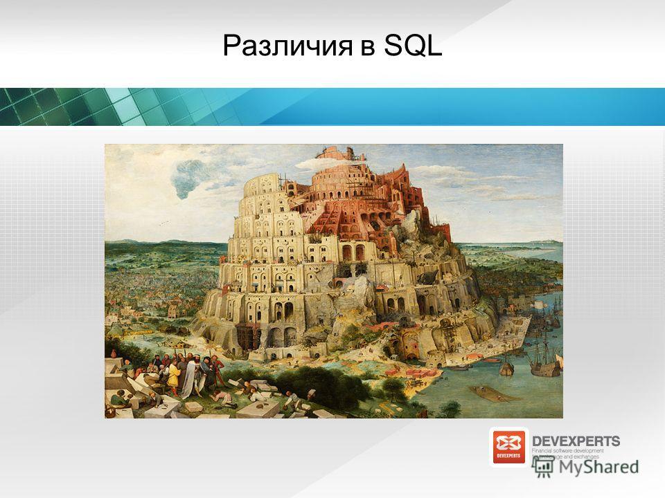 Различия в SQL