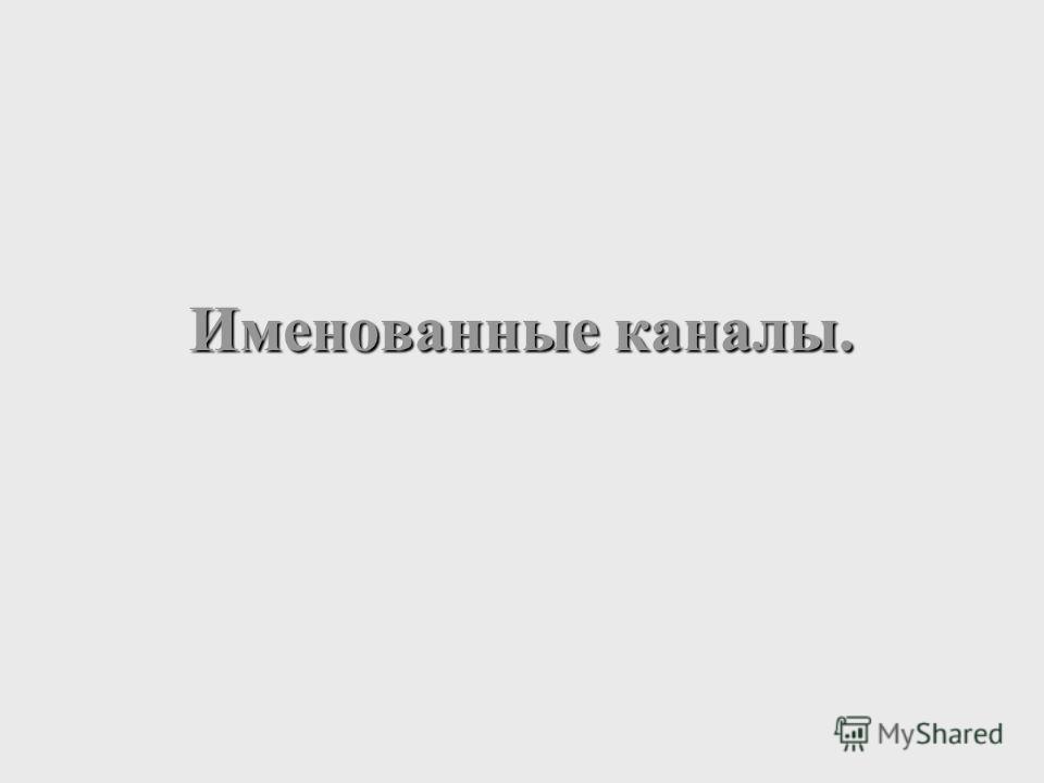 Именованные каналы.