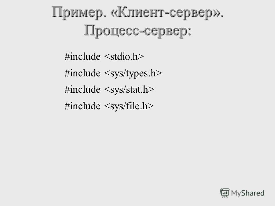 Пример. «Клиент-сервер». Процесс-сервер: #include