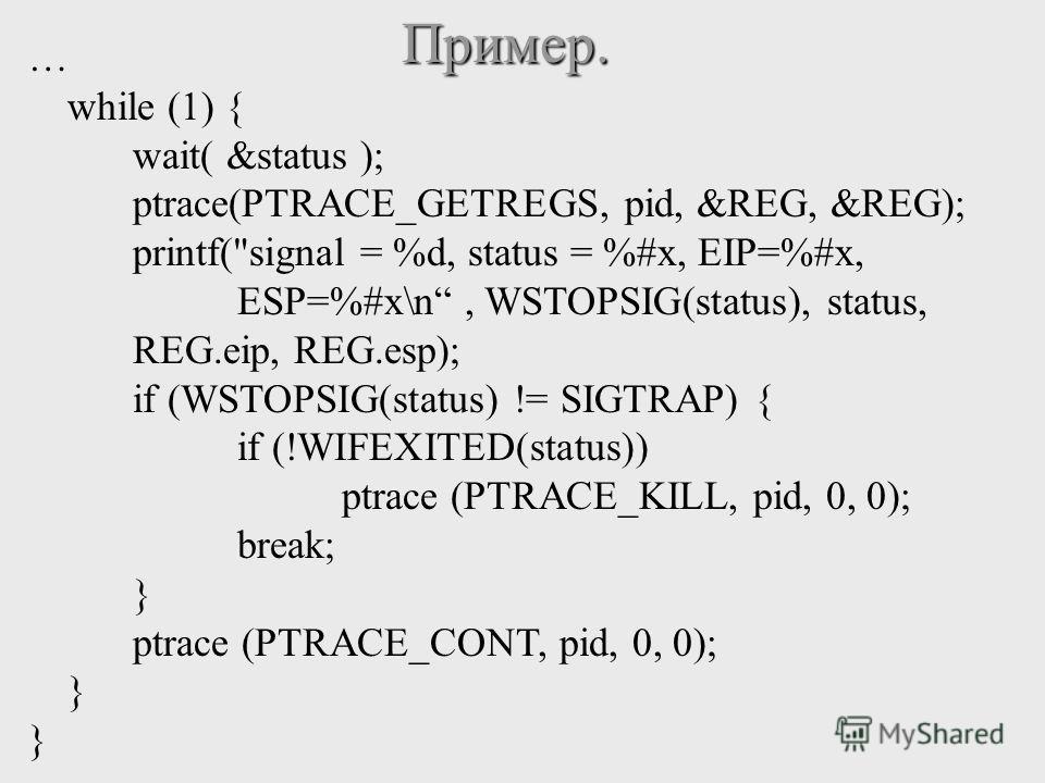 while (1) { wait( &status ); ptrace(PTRACE_GETREGS, pid, &REG, &REG); printf(