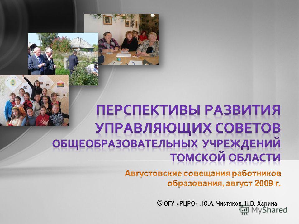 © ОГУ «РЦРО», Ю.А. Чистяков, Н.В. Харина