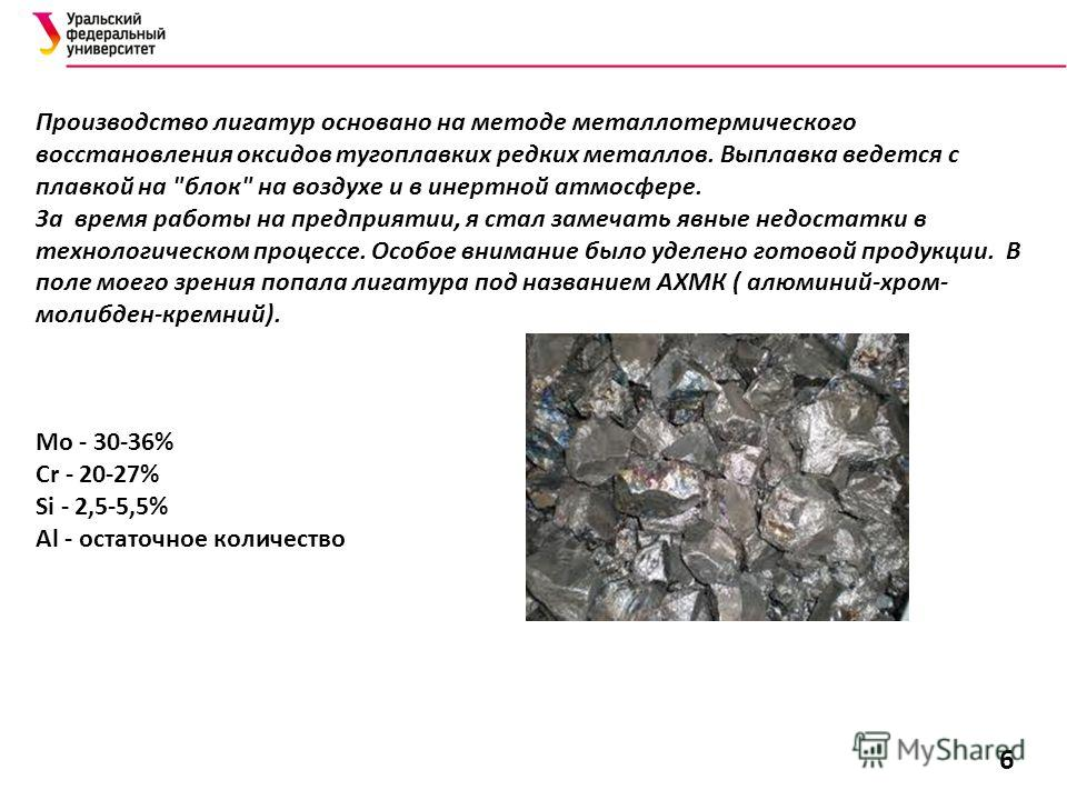 Производство лигатур основано на методе металлотермического восстановления оксидов тугоплавких редких металлов. Выплавка ведется с плавкой на