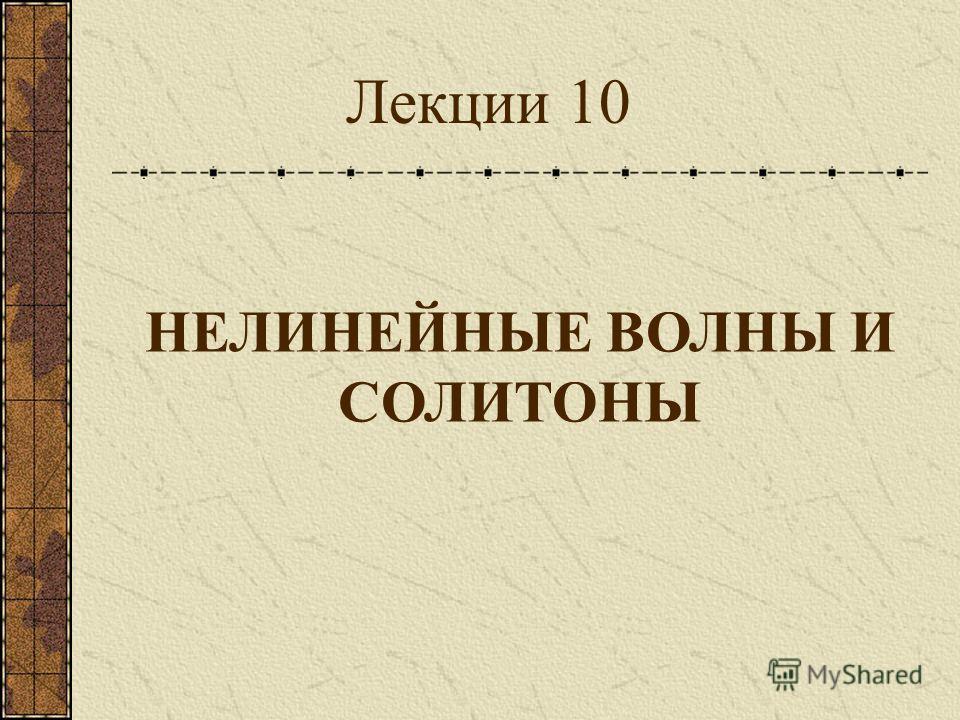 НЕЛИНЕЙНЫЕ ВОЛНЫ И СОЛИТОНЫ Лекции 10