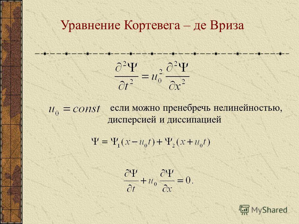 Уравнение Кортевега – де Вриза если можно пренебречь нелинейностью, дисперсией и диссипацией