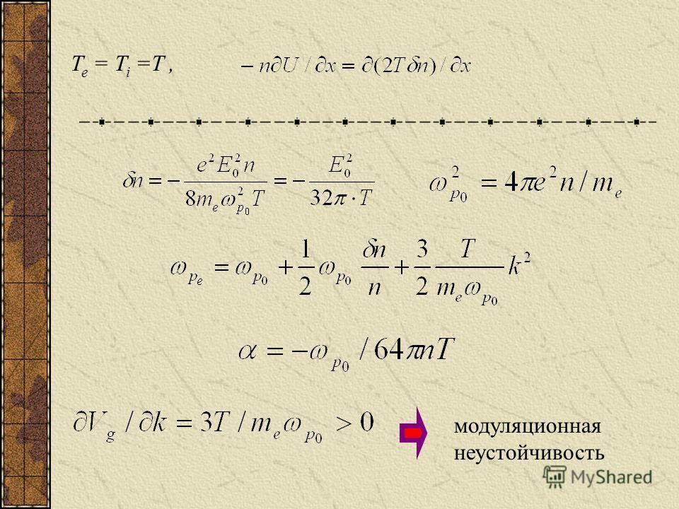 T e = T i =T, модуляционная неустойчивость