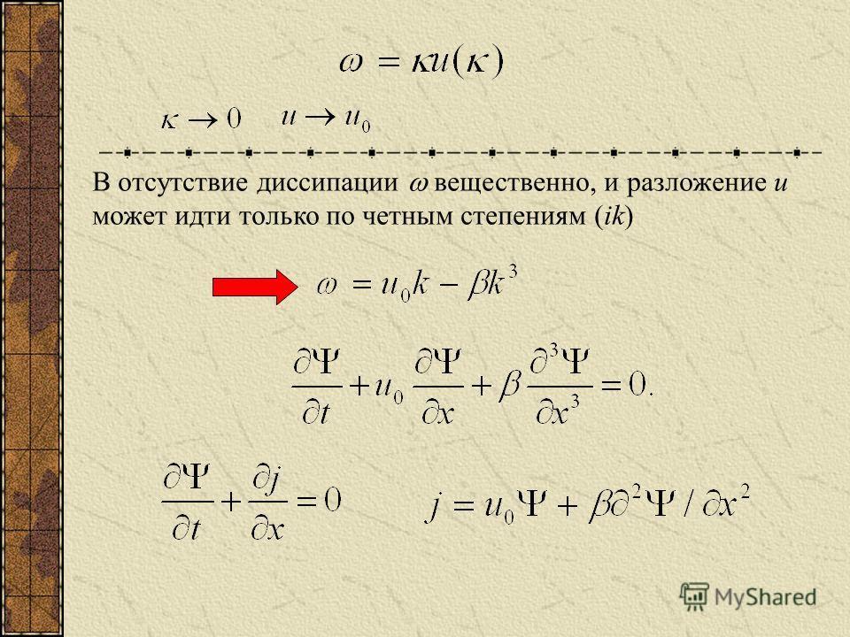 В отсутствие диссипации вещественно, и разложение u может идти только по четным степениям (ik)