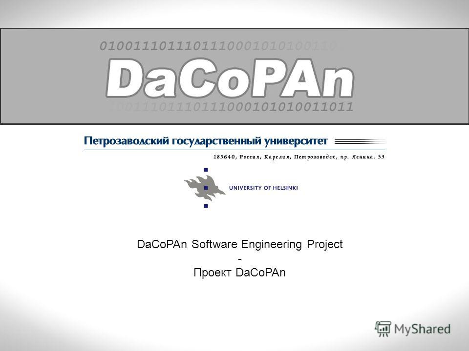 DaCoPAn Software Engineering Project - Проект DaCoPAn