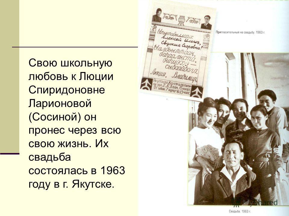 Свою школьную любовь к Люции Спиридоновне Ларионовой (Сосиной) он пронес через всю свою жизнь. Их свадьба состоялась в 1963 году в г. Якутске.