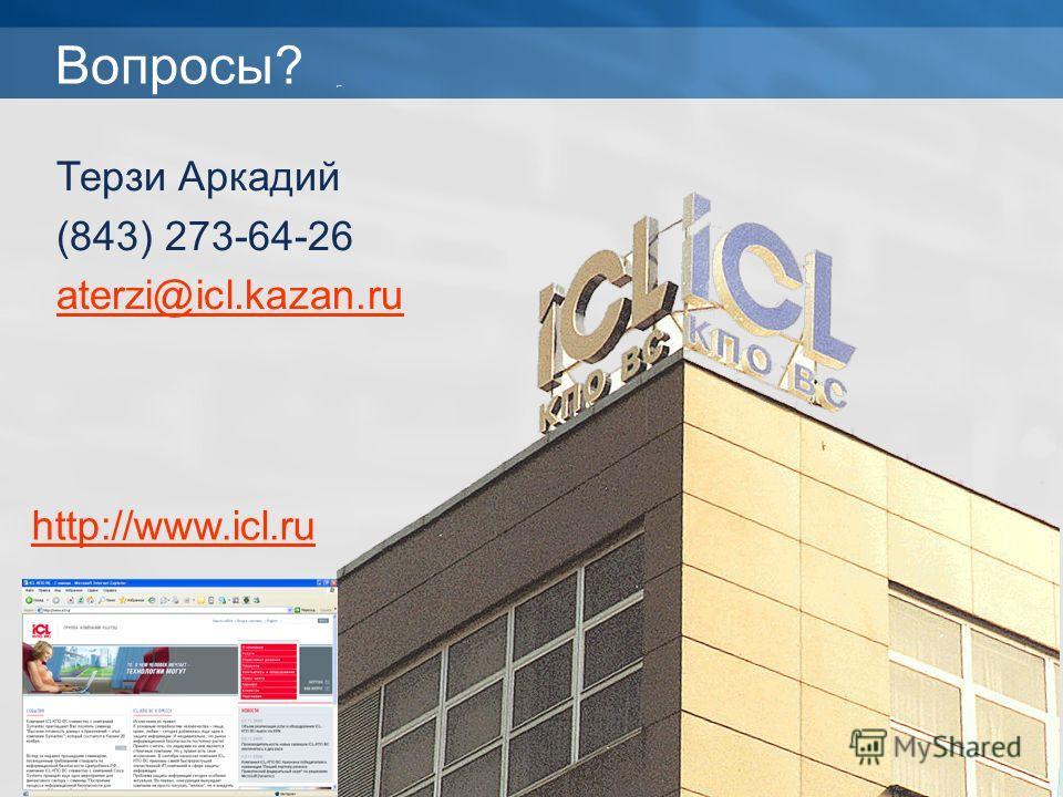 IT Team Energy, Москва, 27-30 ноября 2006 г. Вопросы? http://www.icl.ru Терзи Аркадий (843) 273-64-26 aterzi@icl.kazan.ru