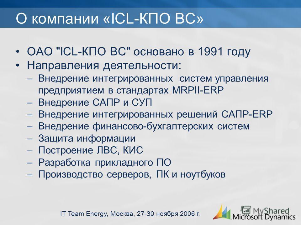 IT Team Energy, Москва, 27-30 ноября 2006 г. О компании «ICL-КПО ВС» ОАО