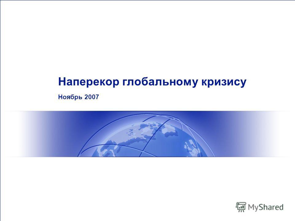 Наперекор глобальному кризису Ноябрь 2007