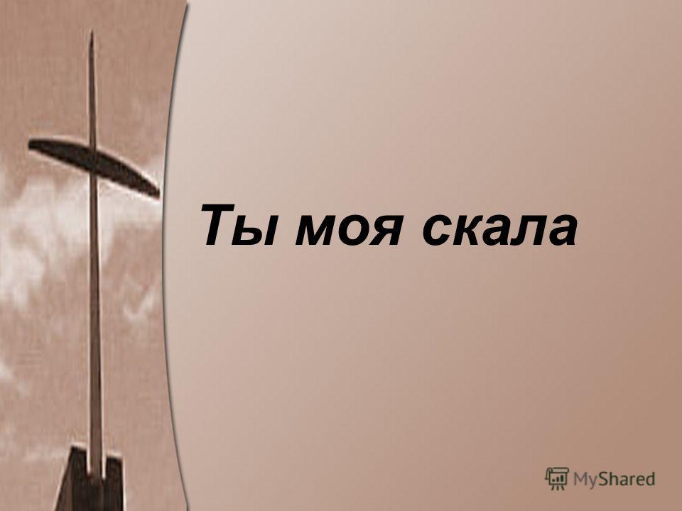 Ты моя скала