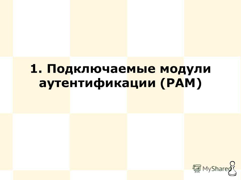 1. Подключаемые модули аутентификации (PAM)