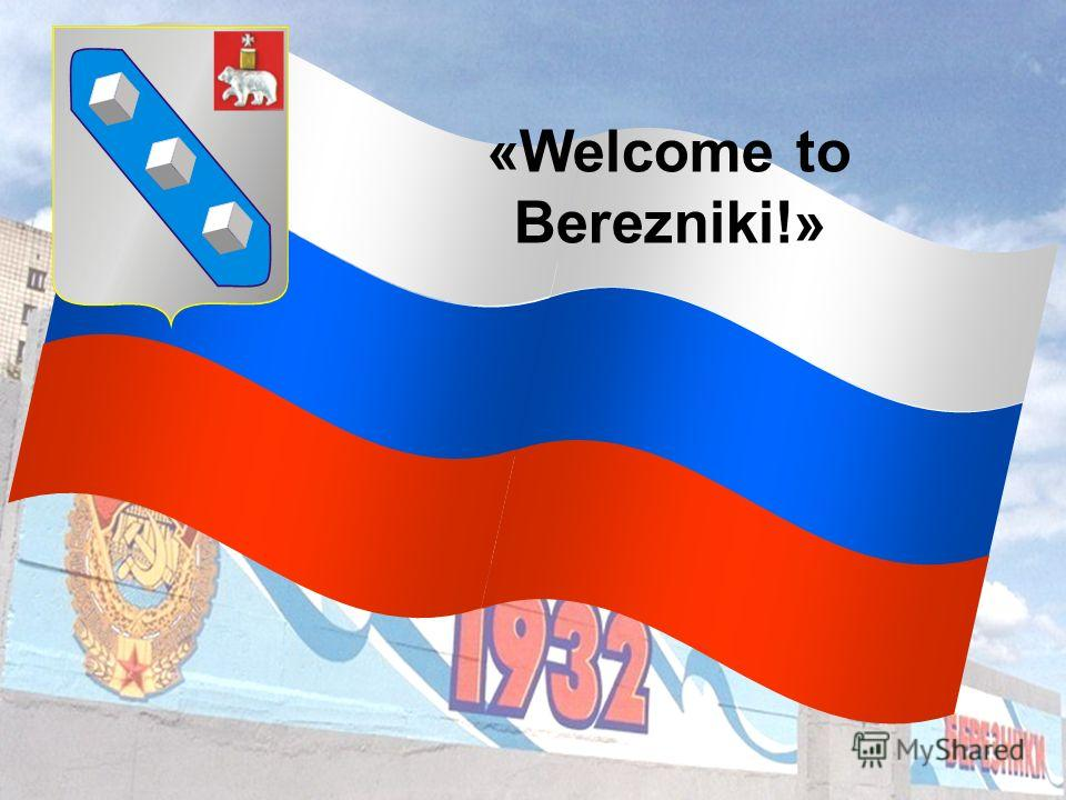 «Welcome to Berezniki!»
