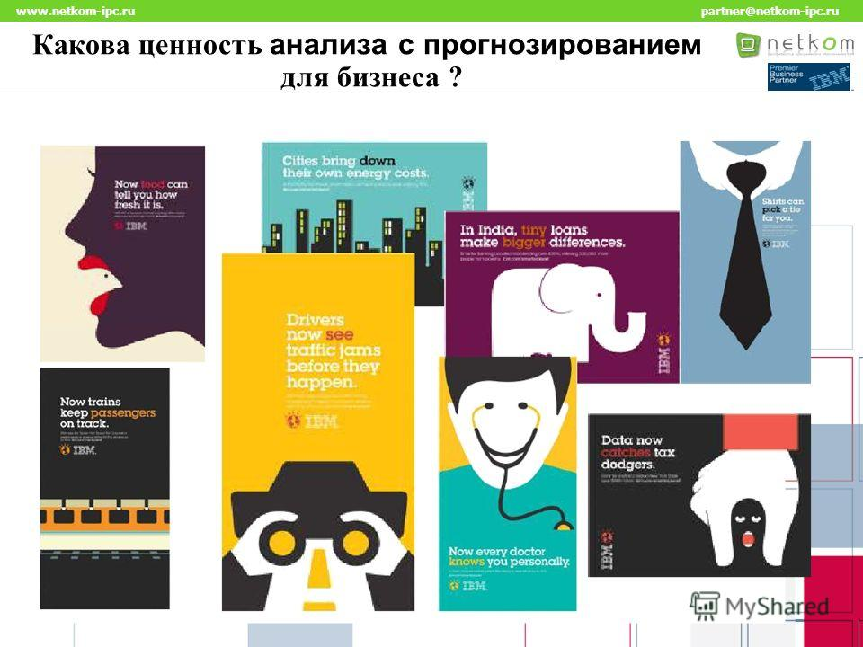 Click to edit Master title style www.netkom-ipc.ru partner@netkom-ipc.ru Какова ценность анализа с прогнозированием для бизнеса ?