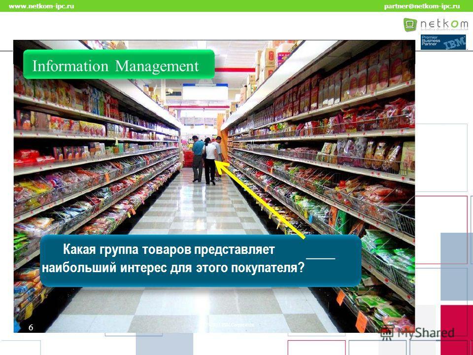 Click to edit Master title style www.netkom-ipc.ru partner@netkom-ipc.ru © 2011 IBM Corporation 6 Information Management Какая группа товаров представляет наибольший интерес для этого покупателя?