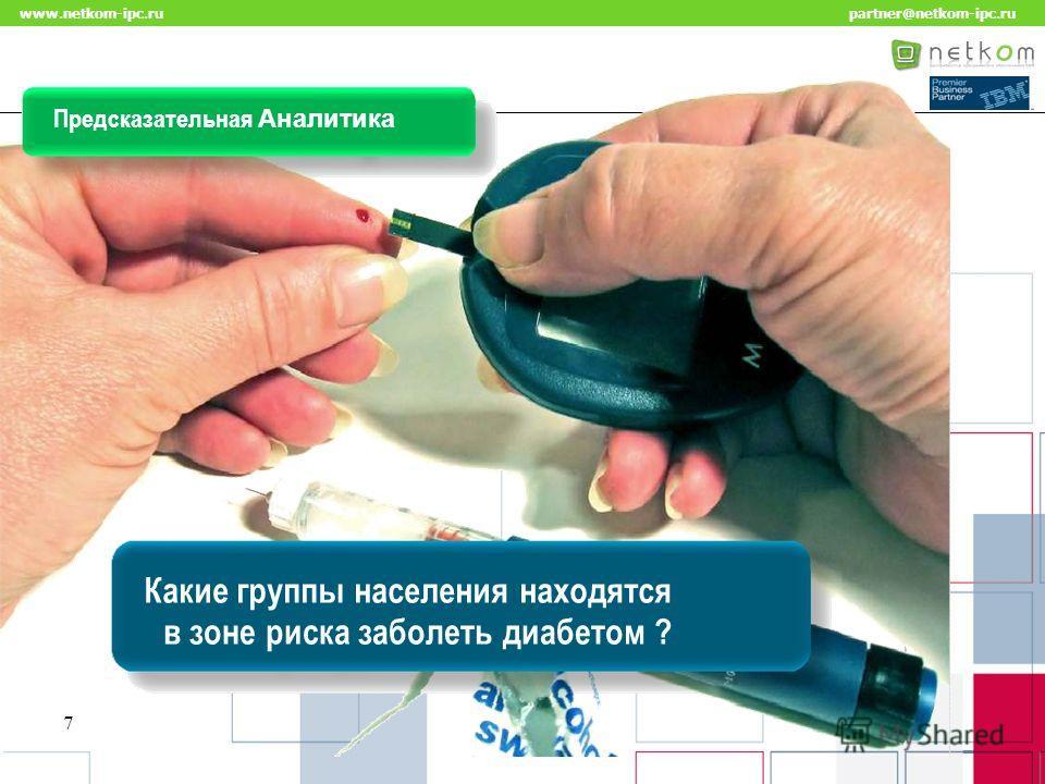 Click to edit Master title style www.netkom-ipc.ru partner@netkom-ipc.ru Предсказательная Аналитика 7 Какие группы населения находятся в зоне риска заболеть диабетом ?