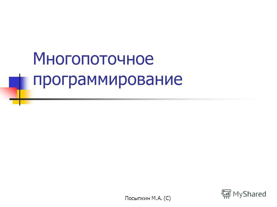 Посыпкин М.А. (С) Многопоточное программирование