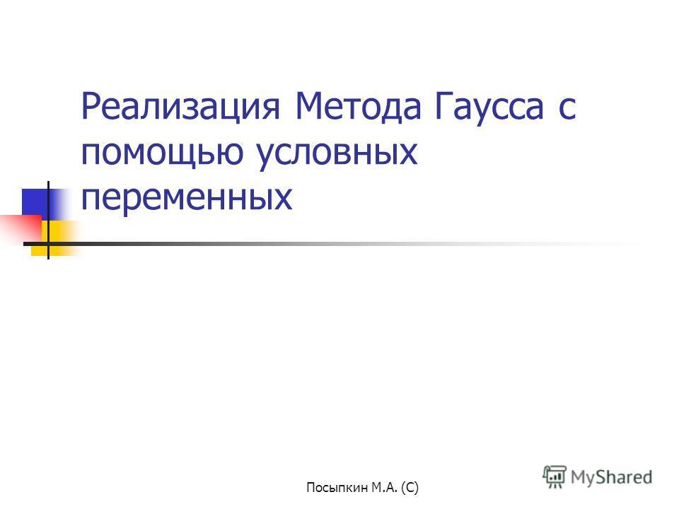 Посыпкин М.А. (С) Реализация Метода Гаусса с помощью условных переменных