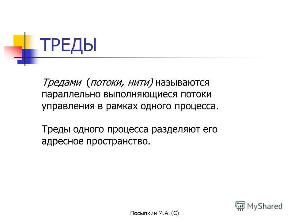 Посыпкин М.А. (С) ТРЕДЫ Тредами (потоки, нити) называются параллельно выполняющиеся потоки управления в рамках одного процесса. Треды одного процесса разделяют его адресное пространство.