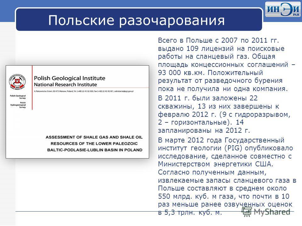 LOGO Польские разочарования Всего в Польше с 2007 по 2011 гг. выдано 109 лицензий на поисковые работы на сланцевый газ. Общая площадь концессионных соглашений – 93 000 кв.км. Положительный результат от разведочного бурения пока не получила ни одна ко