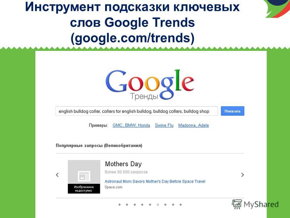 Инструмент подсказки ключевых слов Google Trends (google.com/trends)