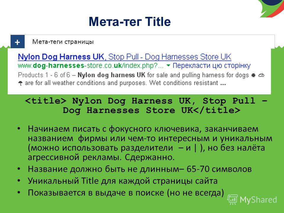Мета-тег Title Nylon Dog Harness UK, Stop Pull – Dog Harnesses Store UK Начинаем писать с фокусного ключевика, заканчиваем названием фирмы или чем-то интересным и уникальным (можно использовать разделители – и | ), но без налёта агрессивной рекламы.