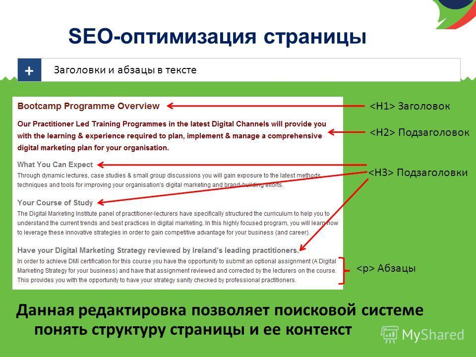 SEO-оптимизация страницы Заголовки и абзацы в тексте + Данная редактировка позволяет поисковой системе понять структуру страницы и ее контекст Заголовок Подзаголовок Подзаголовки Абзацы