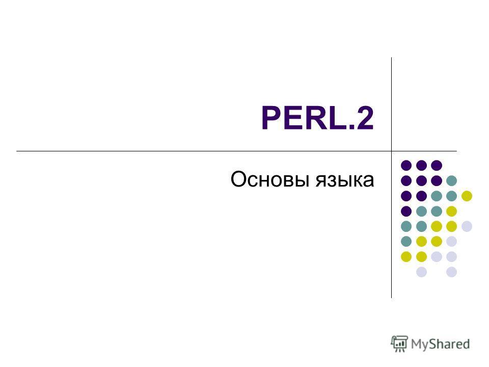 PERL.2 Основы языка