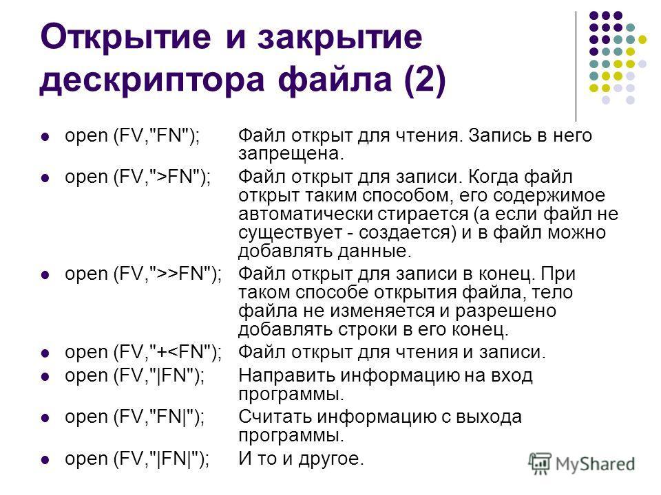 Открытие и закрытие дескриптора файла (2) open (FV,