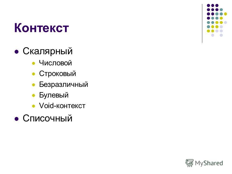 Контекст Скалярный Числовой Строковый Безразличный Булевый Void-контекст Списочный