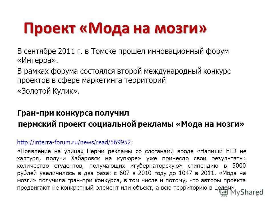 Проект «Мода на мозги» В сентябре 2011 г. в Томске прошел инновационный форум «Интерра». В рамках форума состоялся второй международный конкурс проектов в сфере маркетинга территорий «Золотой Кулик». Гран-при конкурса получил пермский проект социальн