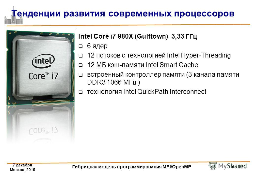 Intel Core i7 980X (Gulftown) 3,33 ГГц 6 ядeр 12 потоков с технологией Intel Hyper-Threading 12 МБ кэш-памяти Intel Smart Cache встроенный контроллер памяти (3 канала памяти DDR3 1066 МГц ) технология Intel QuickPath Interconnect Тенденции развития с