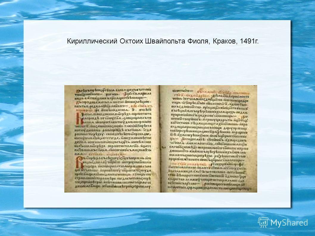 Кириллический Октоих Швайпольта Фиоля, Краков, 1491г.