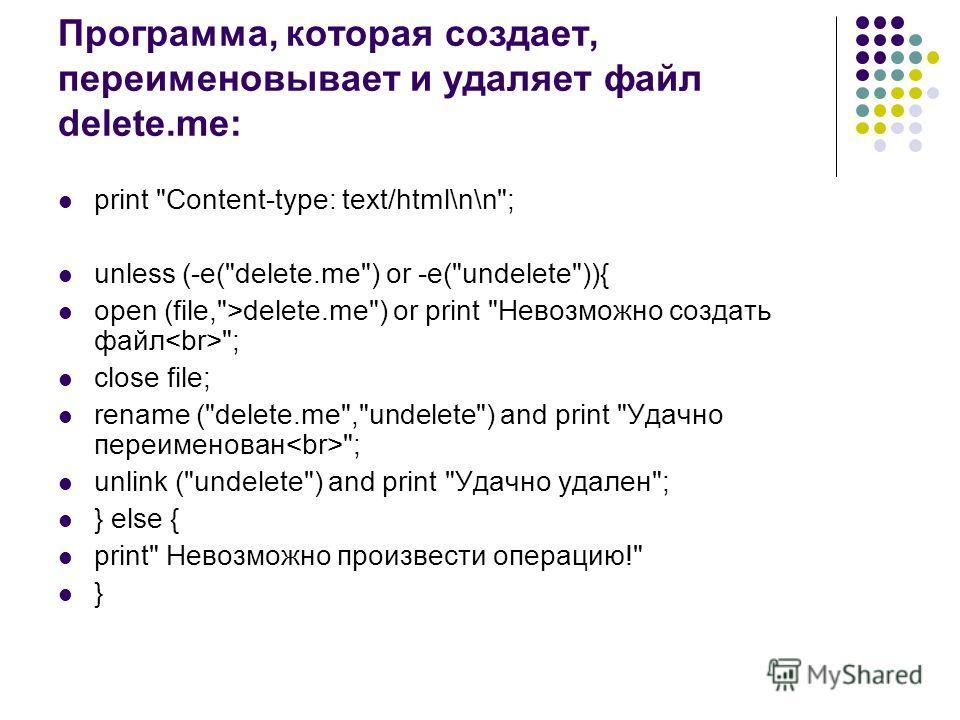 Программа, которая создает, переименовывает и удаляет файл delete.me: print