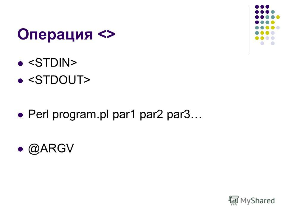 Операция  Perl program.pl par1 par2 par3… @ARGV