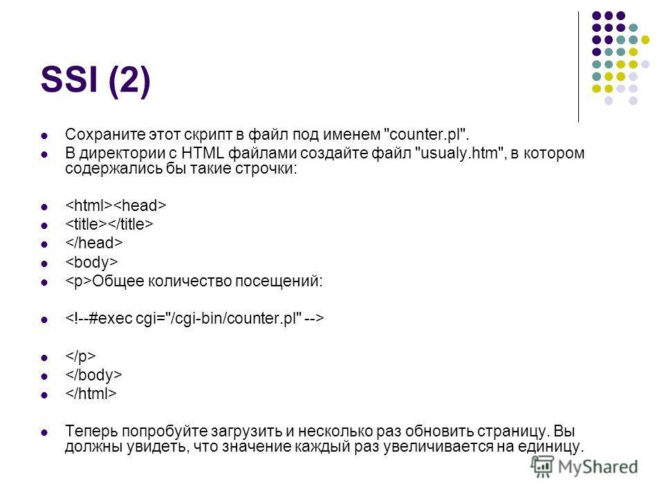 SSI (2) Сохраните этот скрипт в файл под именем