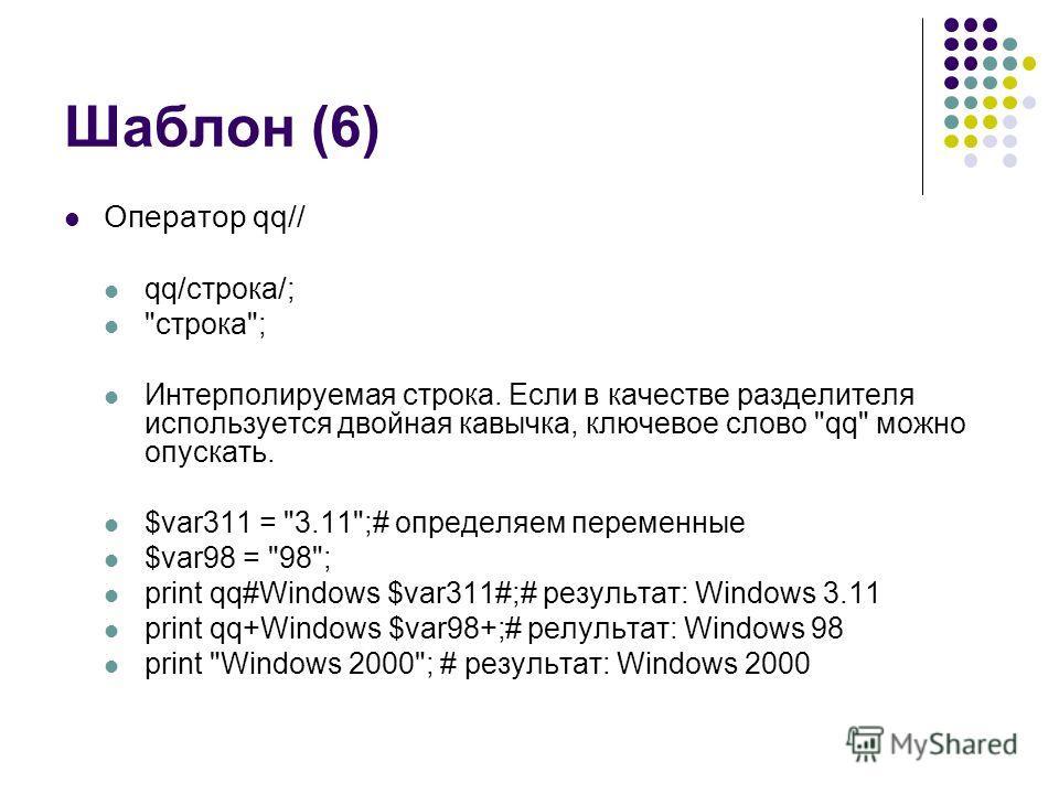 Шаблон (6) Оператор qq// qq/строка/;
