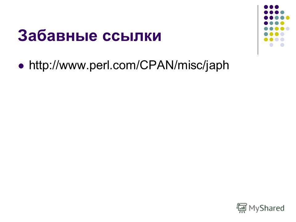 Забавные ссылки http://www.perl.com/CPAN/misc/japh
