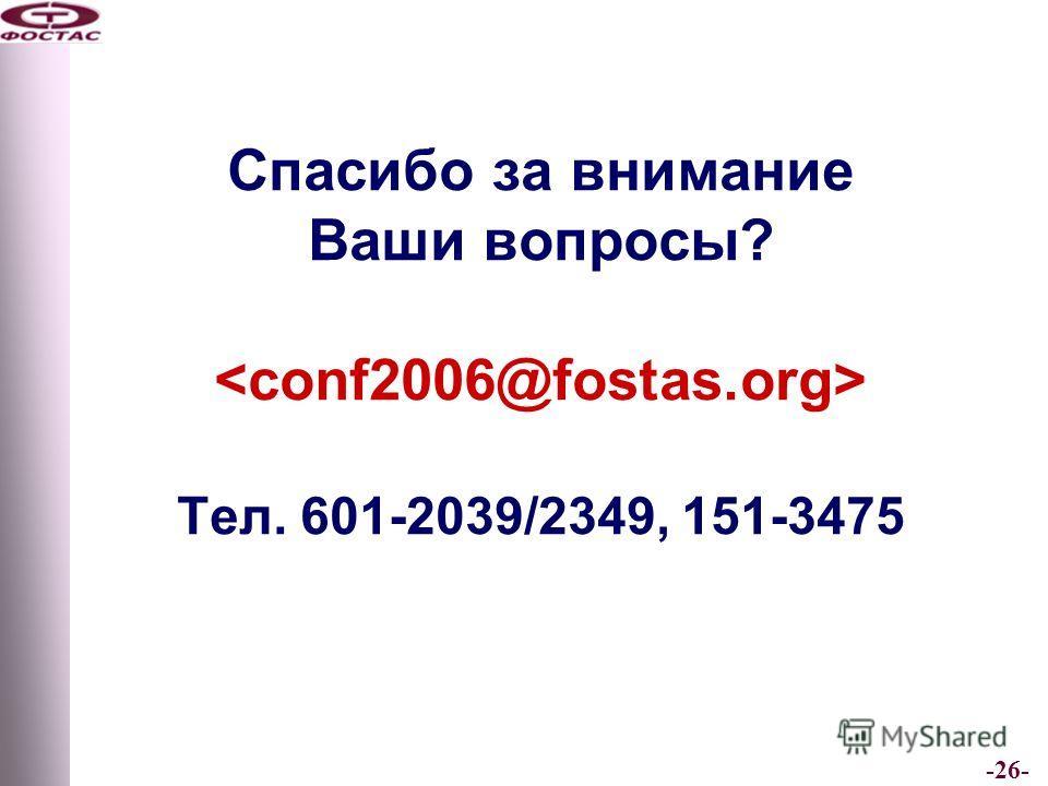 -26- Спасибо за внимание Ваши вопросы? Тел. 601-2039/2349, 151-3475