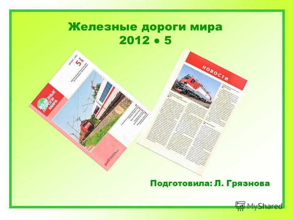 Железные дороги мира 2012 5 Подготовила: Л. Грязнова