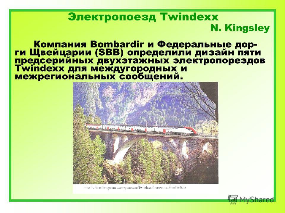 Электропоезд Twindexx N. Kingsley Компания Bombardir и Федеральные дор- ги Щвейцарии (SBB) определили дизайн пяти предсерийных двухэтажных электропорездов Twindexx для междугородных и межрегиональных сообщений.