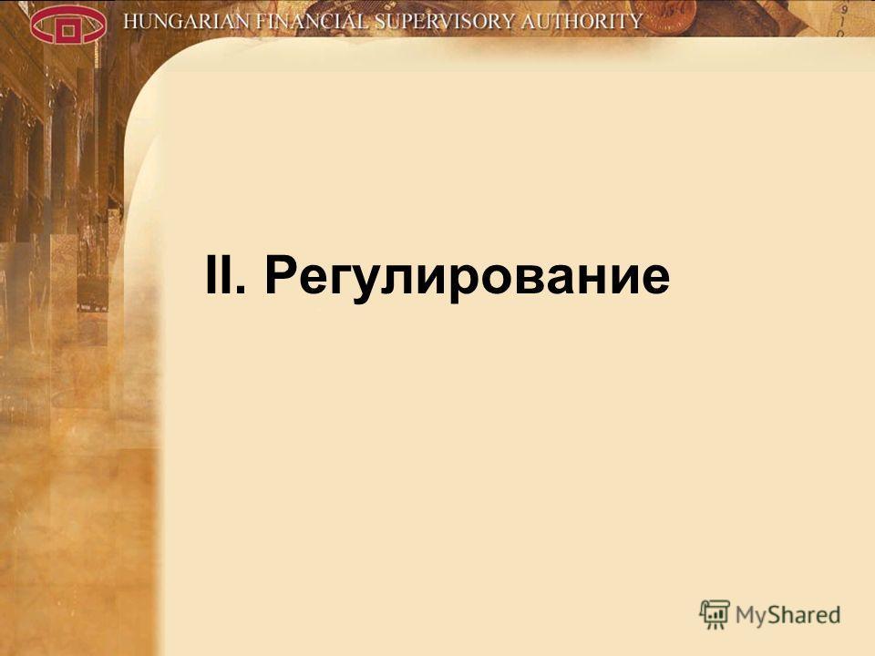 II. Регулирование